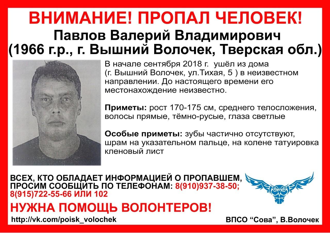 Пропал Павлов Валерий Владимирович (1966 г.р.)