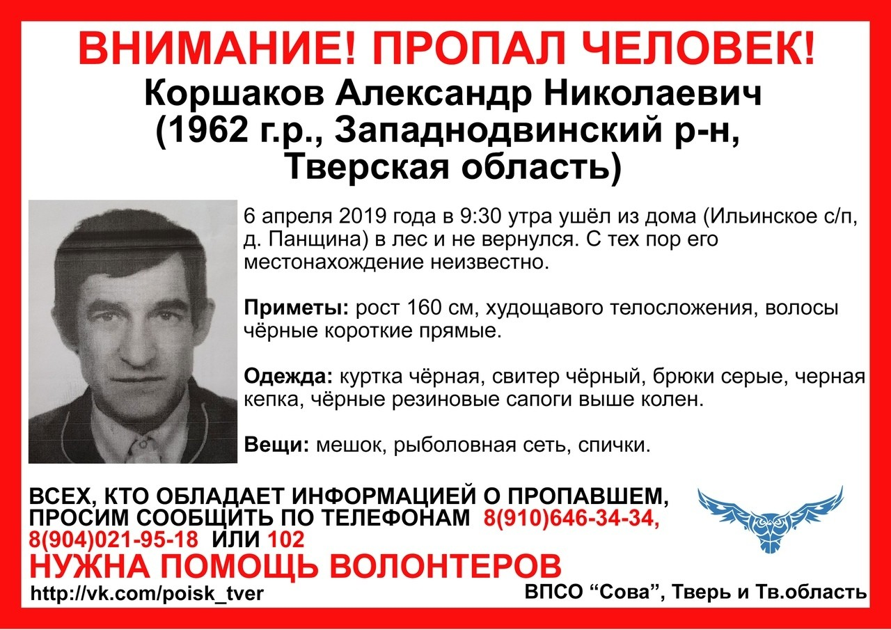 Пропал Коршаков Александр Николаевич (1962 г.р.)