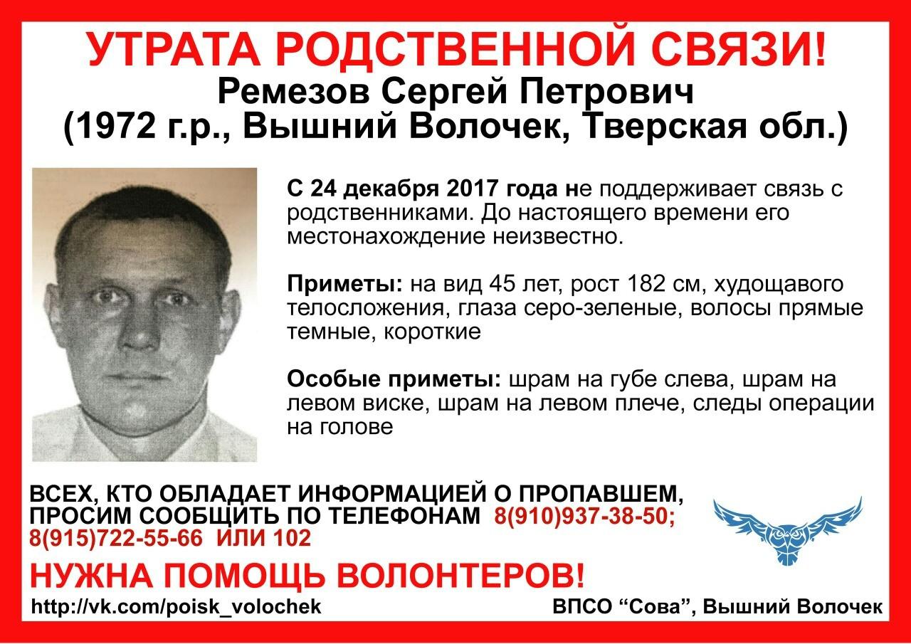 Пропал Ремезов Сергей Петрович (1972 г.р.)