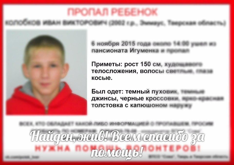 [Жив] Пропал Колобков Иван (2002 г.р.)