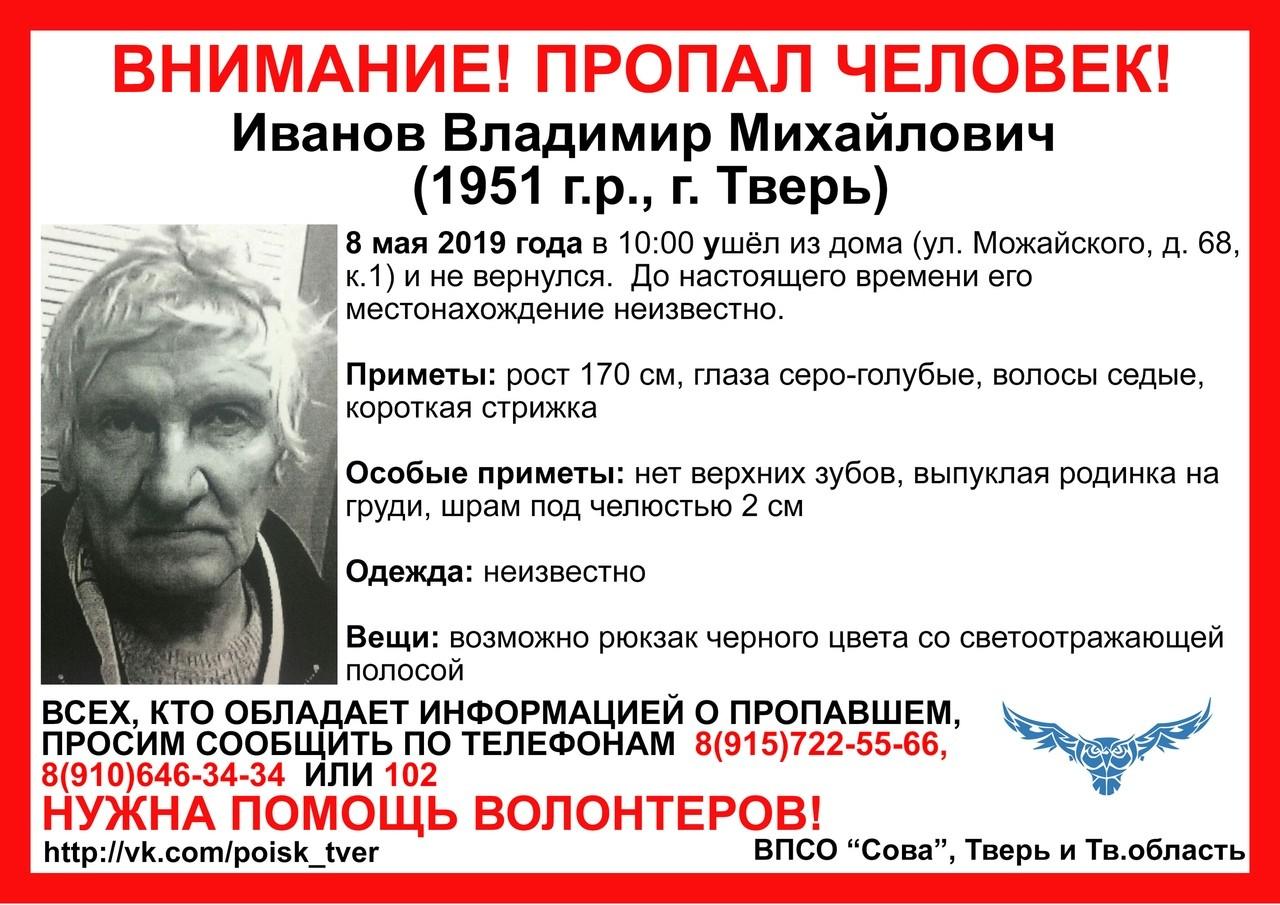 Пропал Иванов Владимир Михайлович (1951 г.р.)
