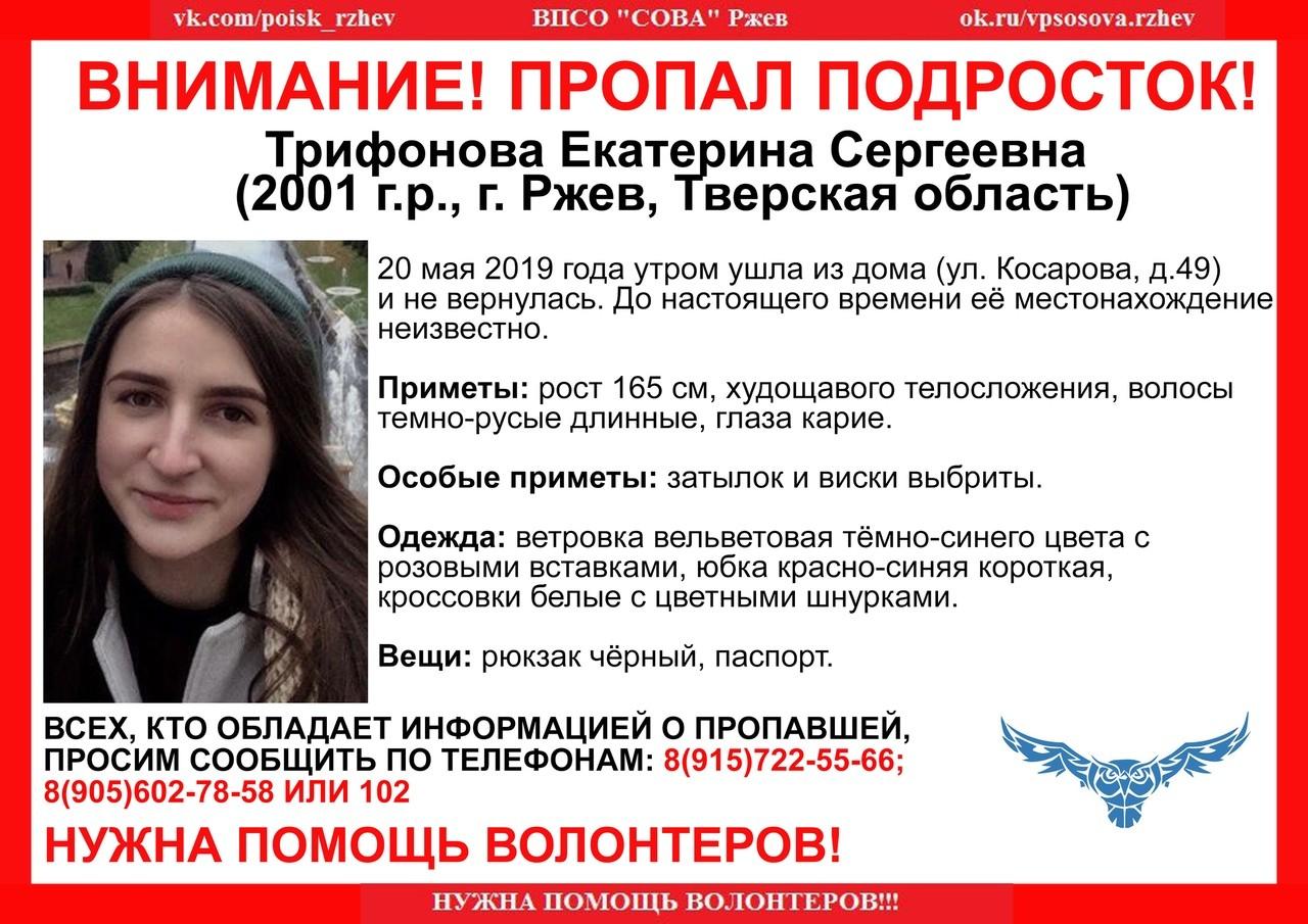 Пропала Трифонова Екатерина Сергеевна (2001 г.р.)