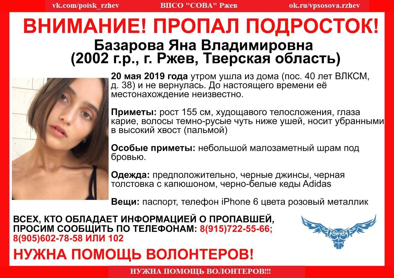 Пропала Базарова Яна Владимировна (2002 г.р.)