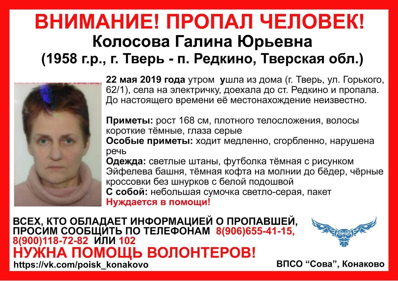 Пропала Колосова Галина Юрьевна (1958 г.р.)