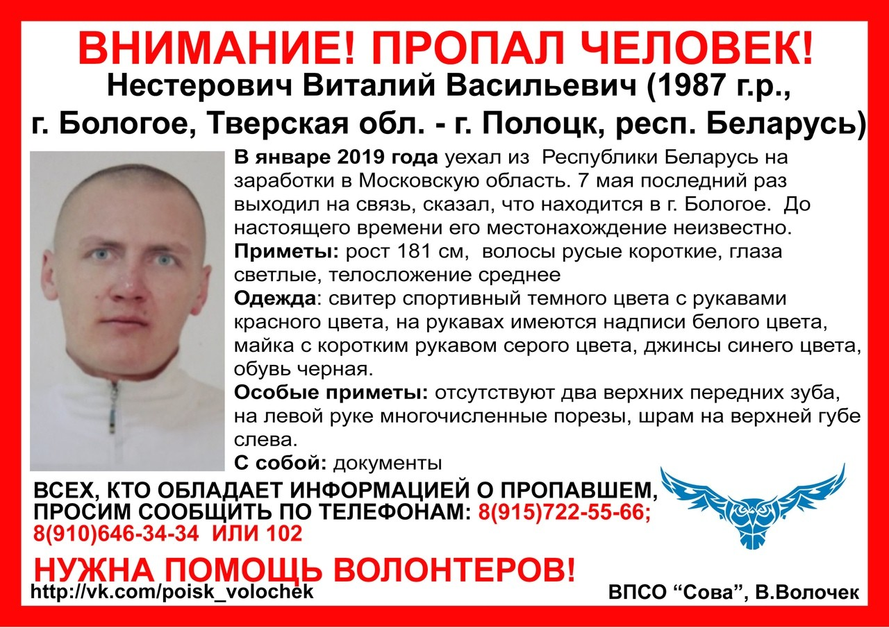 Пропал Нестерович Виталий Васильевич (1987 г.р.)