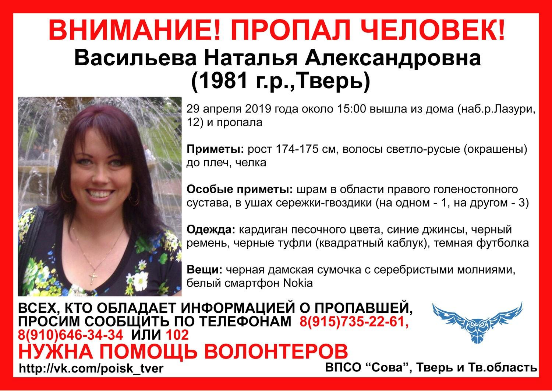 Пропала Васильева Наталья Александровна (1981 г.р.)
