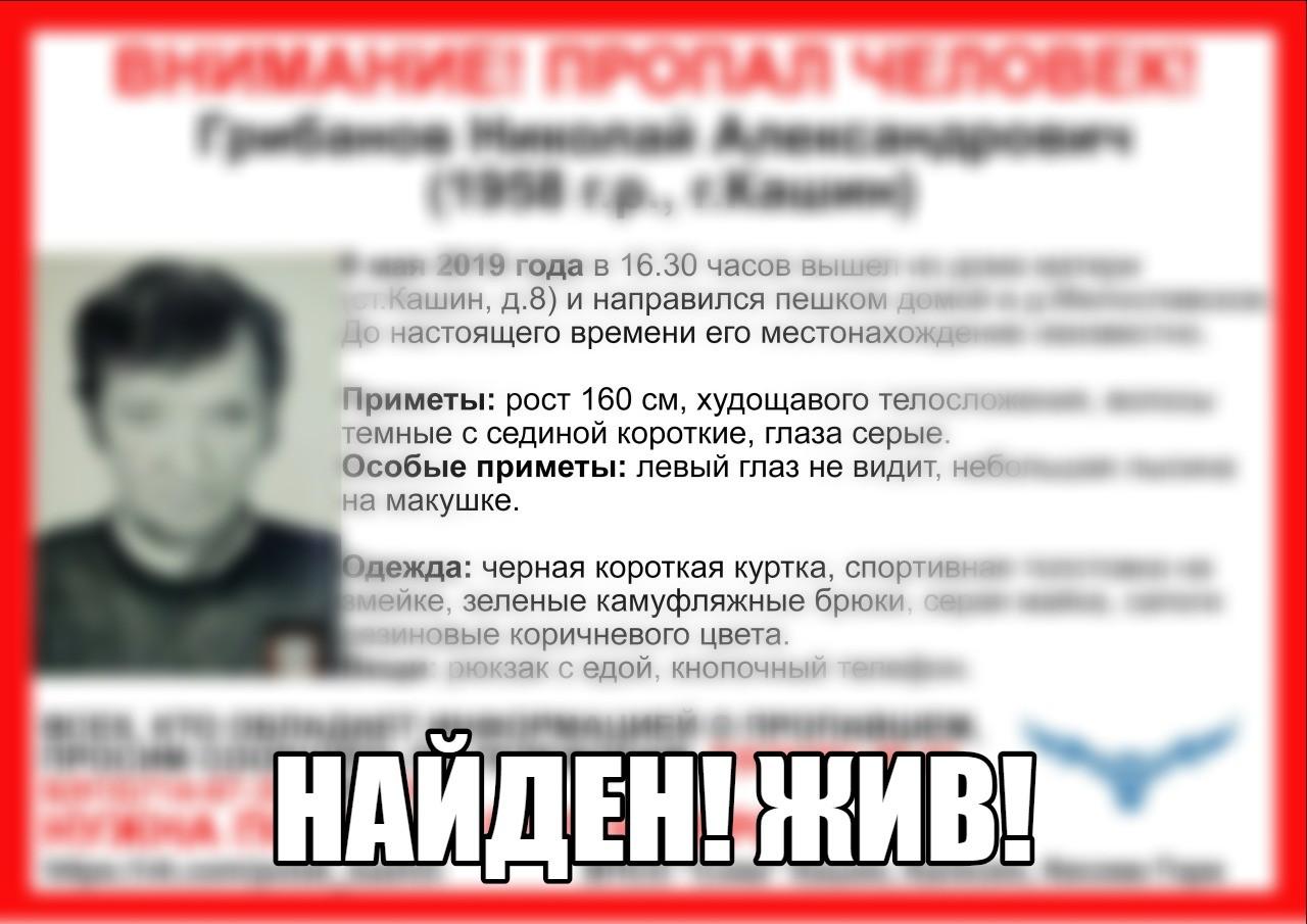 [Жив] Пропал Грибанов Николай Александрович (1958 г.р.)