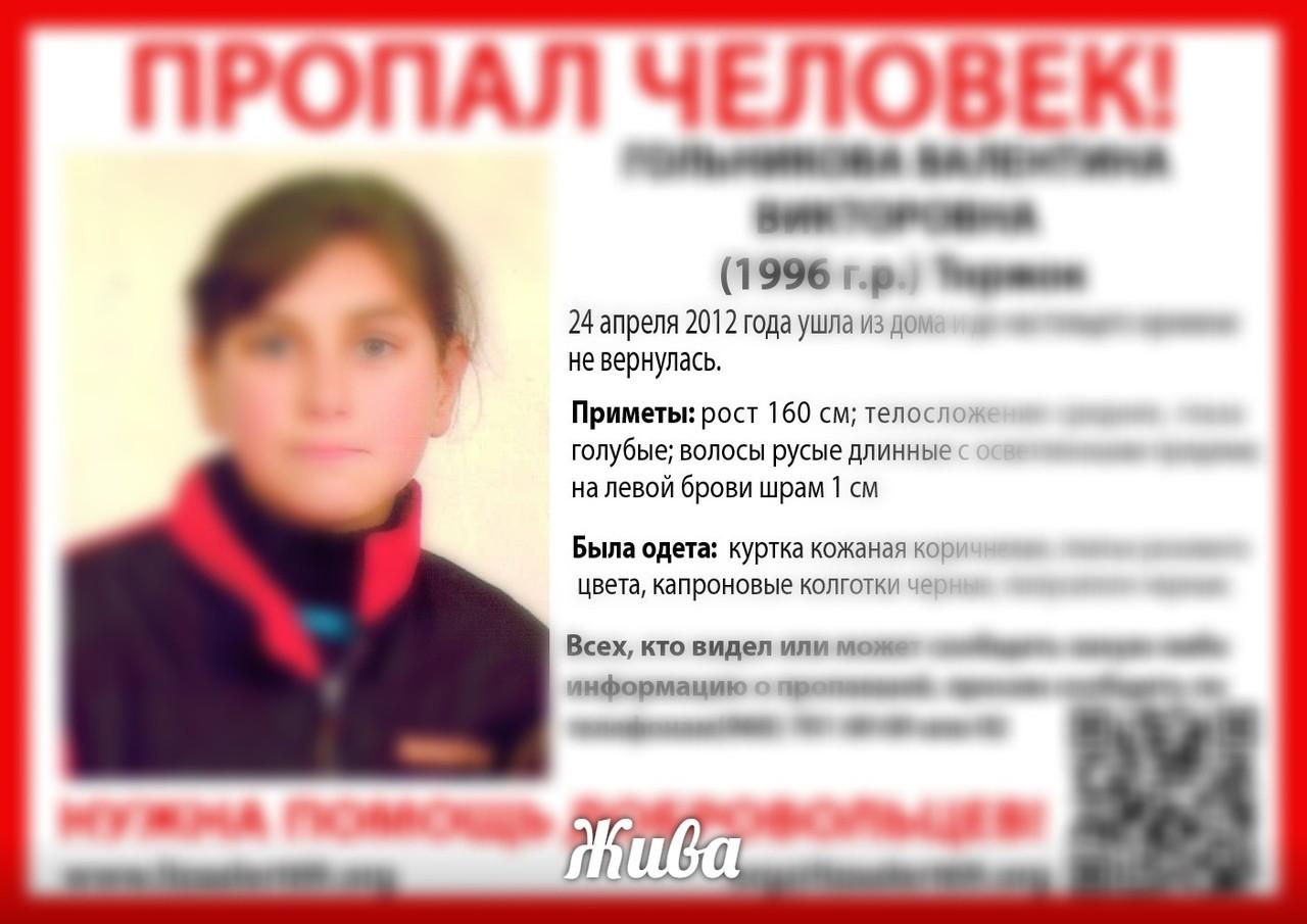 [Жива] Пропала Гольникова Валентина Викторовна (1996 г.р.)
