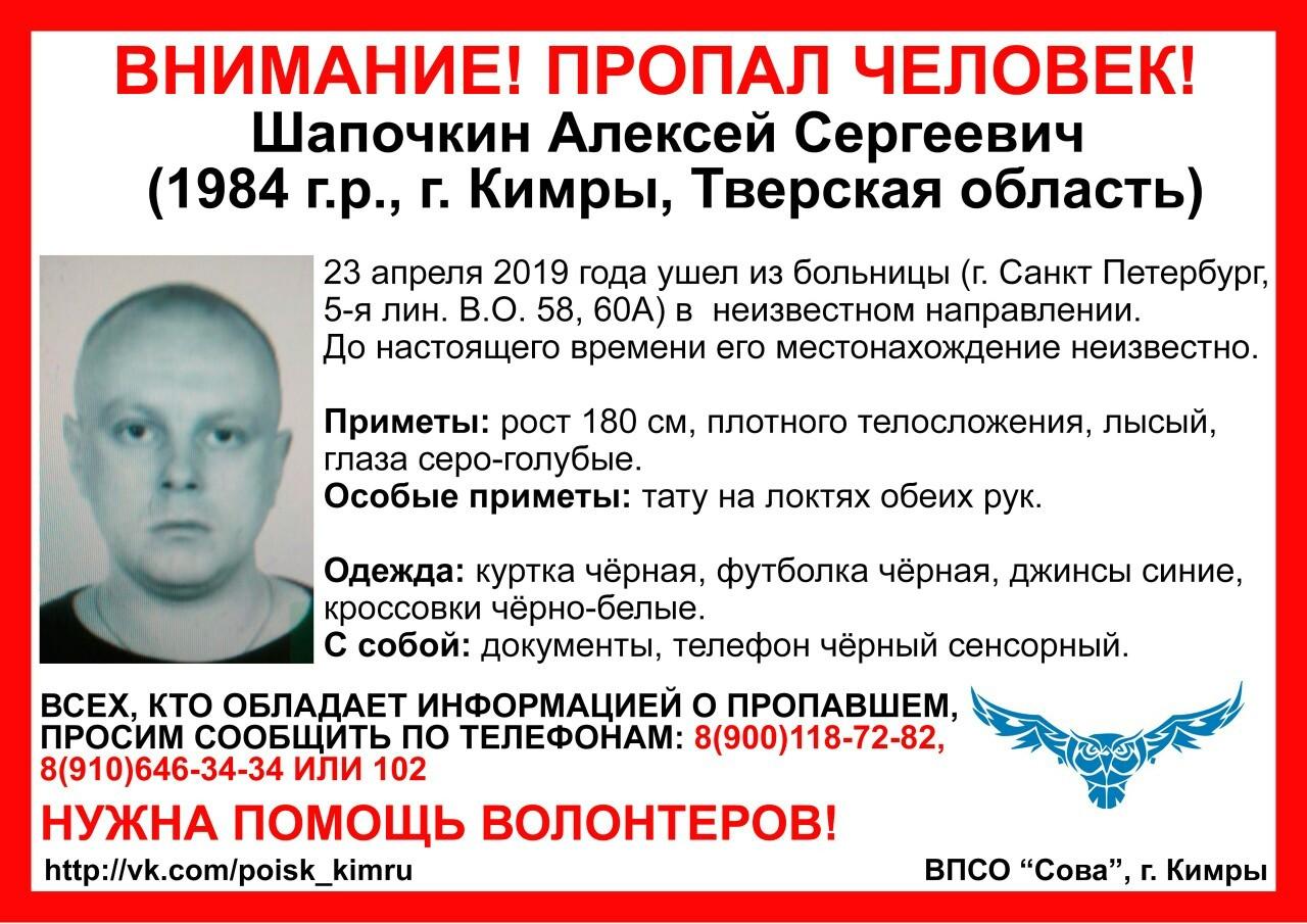 Пропал Шапочкин Алексей Сергеевич (1984 г.р.)