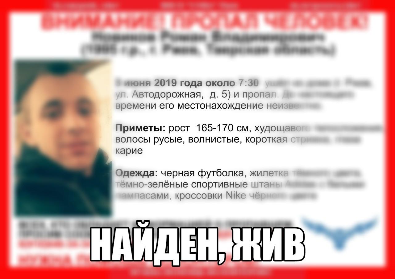 [Жив] Пропал Новиков Роман Владимирович (1995 г.р.)