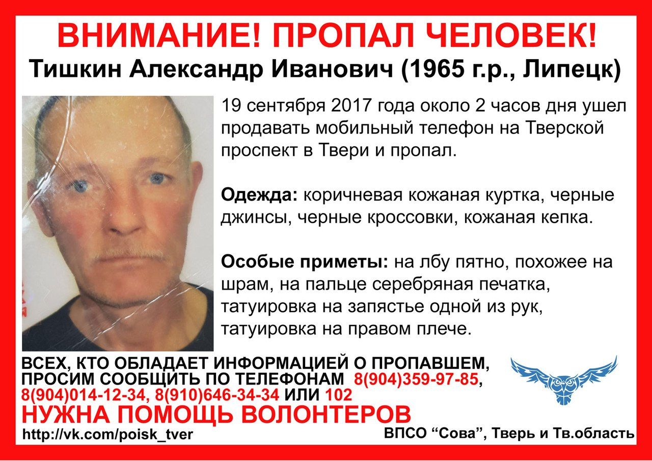 Пропал Тишкин Александр Иванович (1965 г.р.)