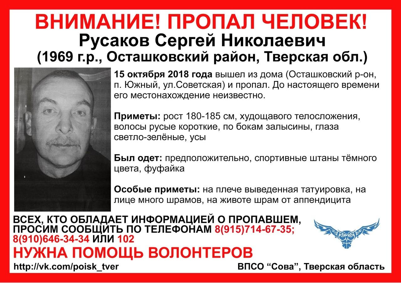 Пропал Русаков Сергей Николаевич (1969 г.р.)