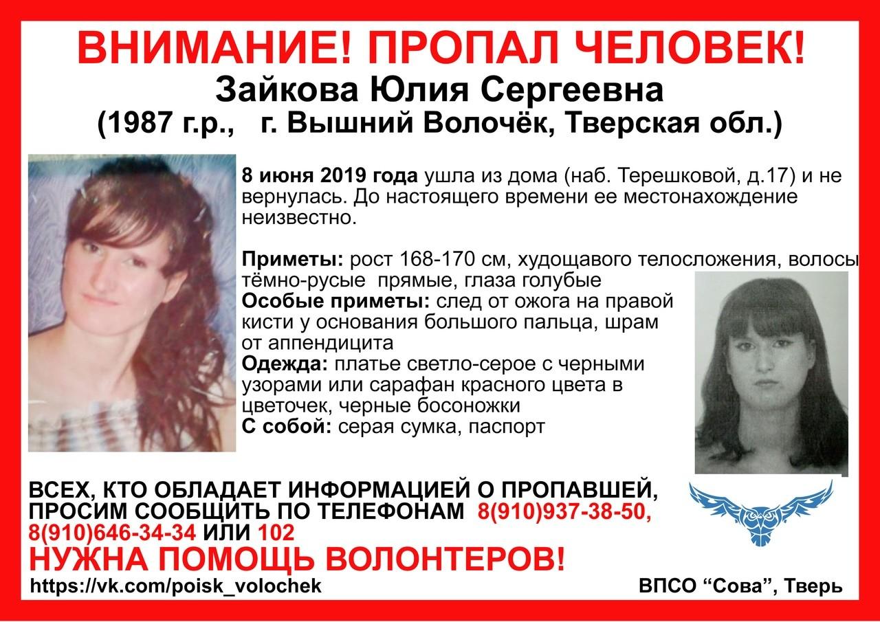 Пропала Зайкова Юлия Сергеевна (1987 г.р.)