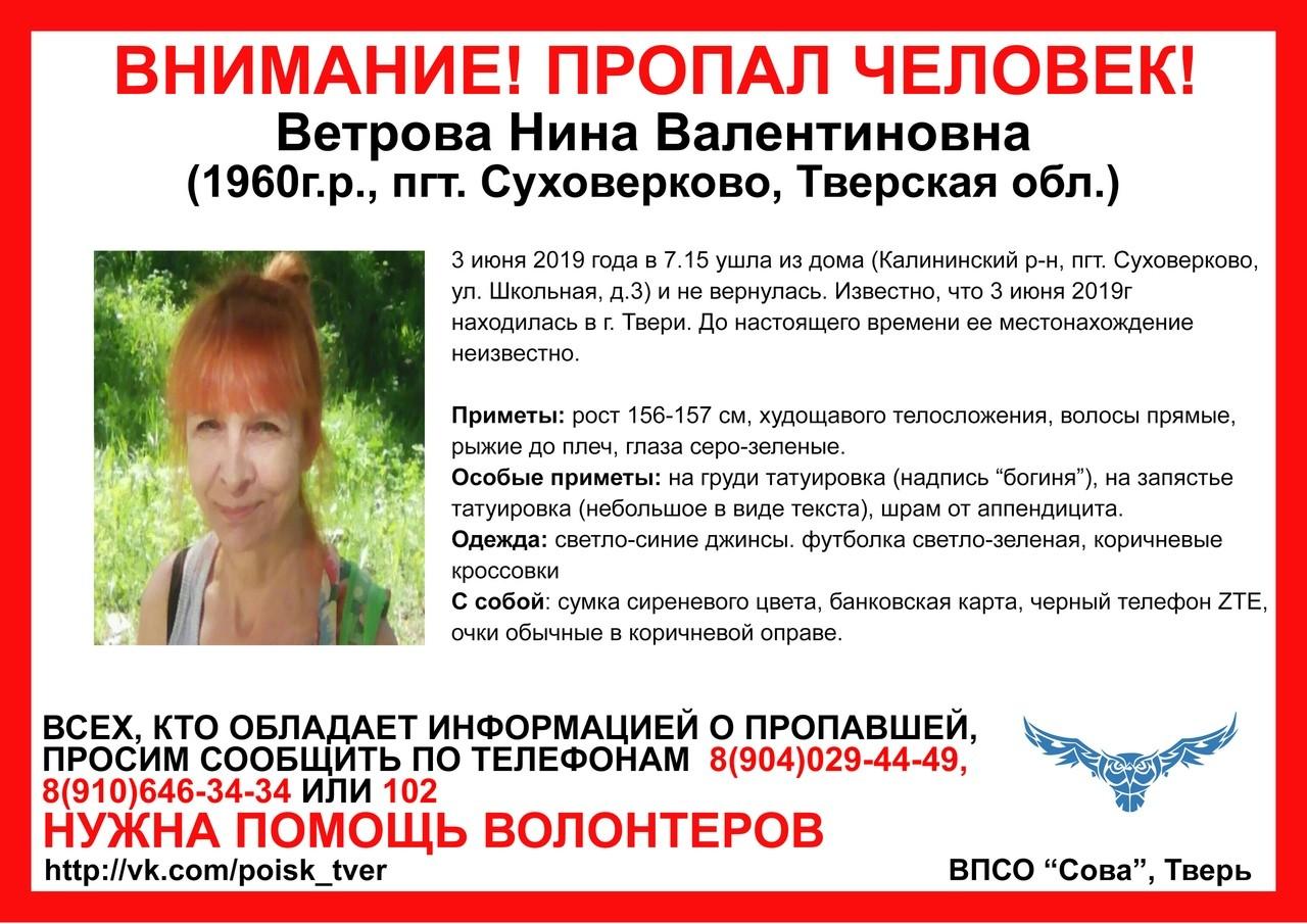 Пропала Ветрова Нина Валентиновна (1960 г.р.)