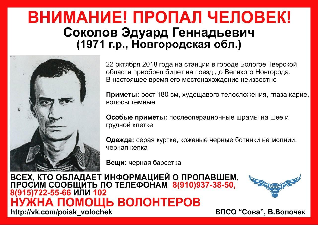 Пропал Соколов Эдуард Геннадьевич (1971 г.р.)