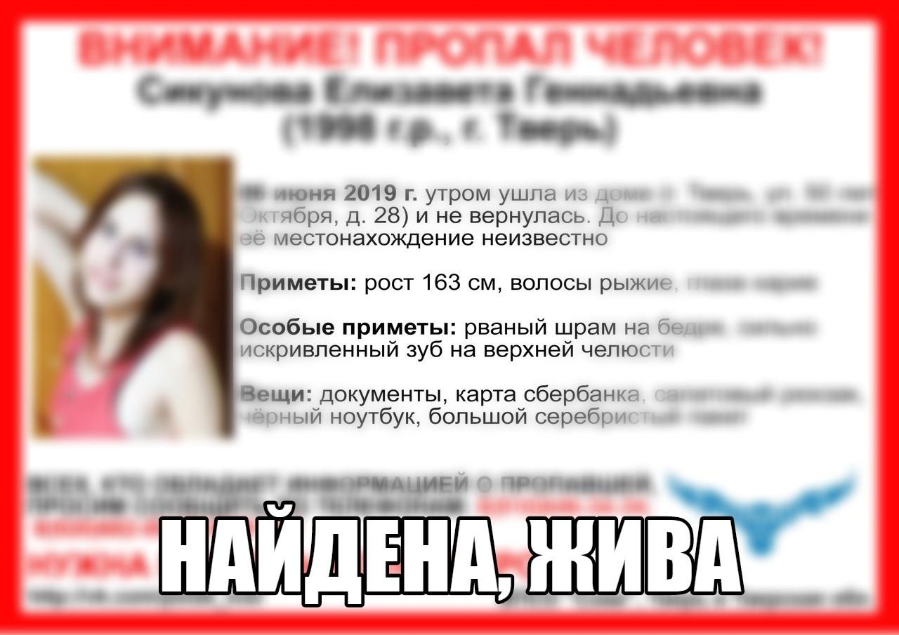 [Жива] Пропала Сикунова Елизавета Геннадьевна (1998 г.р.)