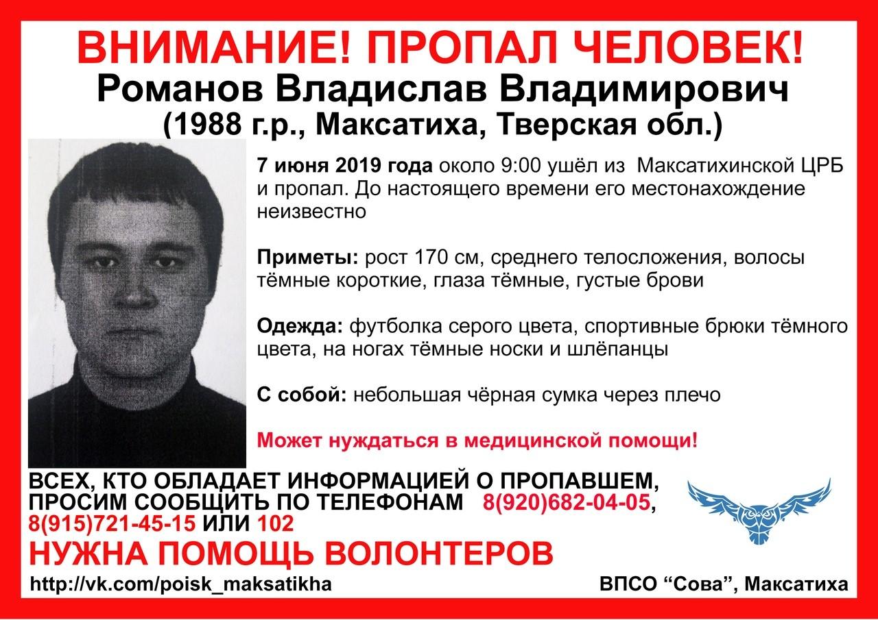 Пропал Романов Владислав Владимирович (1988 г.р.)
