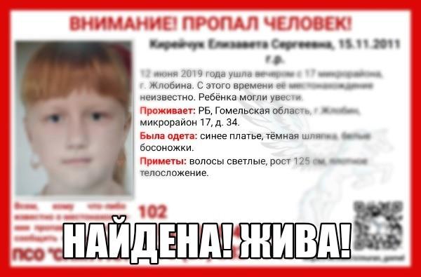 Девочка, пропавшая в Беларуси, обнаружена в России и доставлена в Старицкий отдел полиции