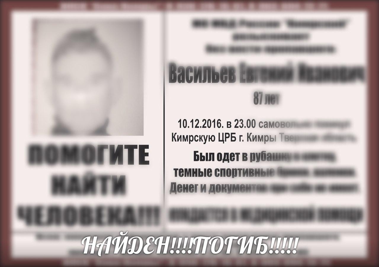 [Погиб] Пропал Васильев Евгений Иванович