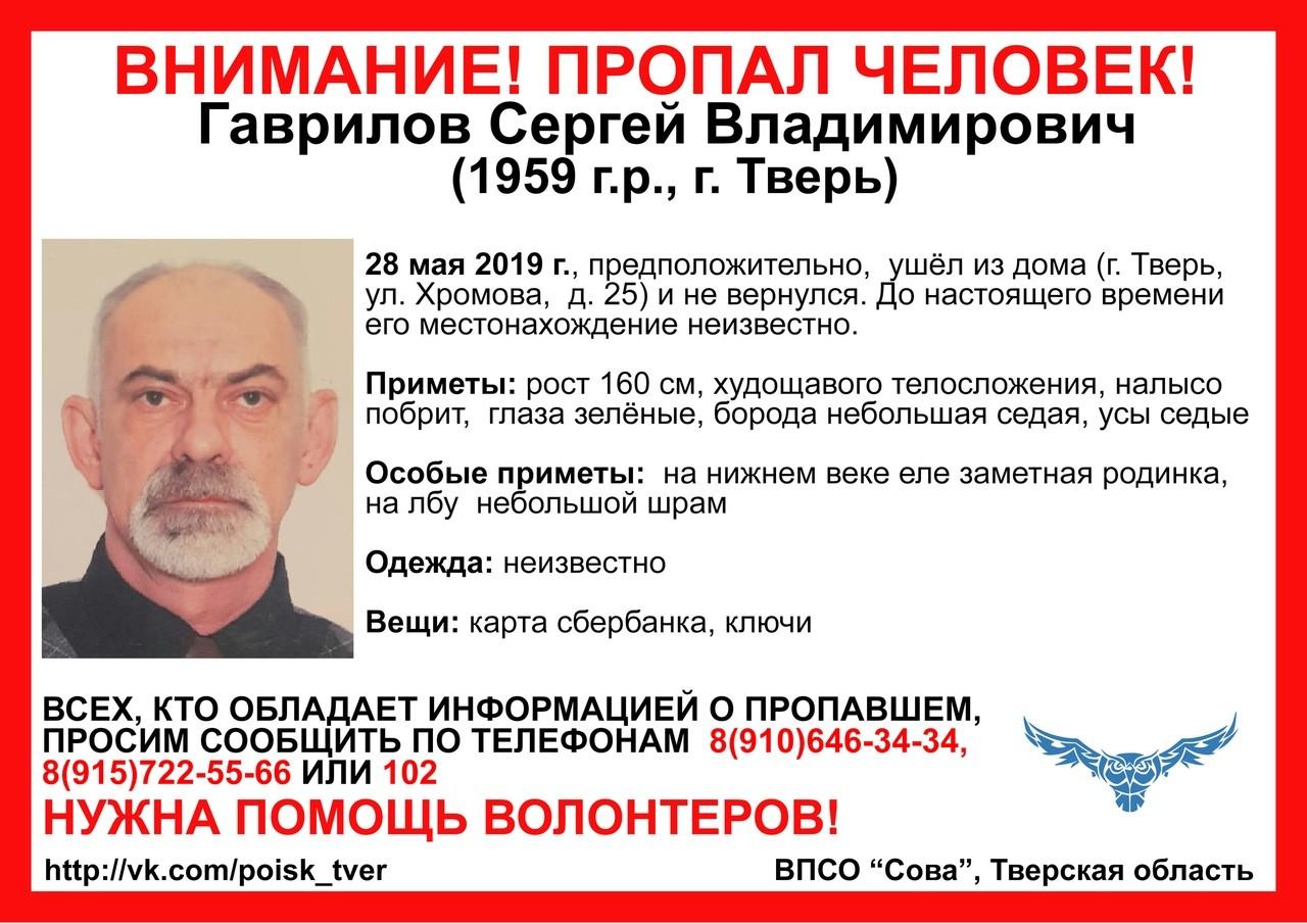 Пропал Гаврилов Сергей Владимирович (1959 г.р.)