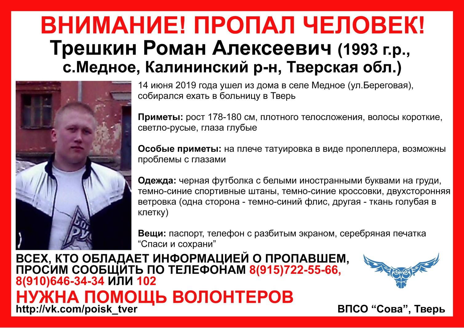 Пропал Трешкин Роман Алексеевич (1993 г.р.)