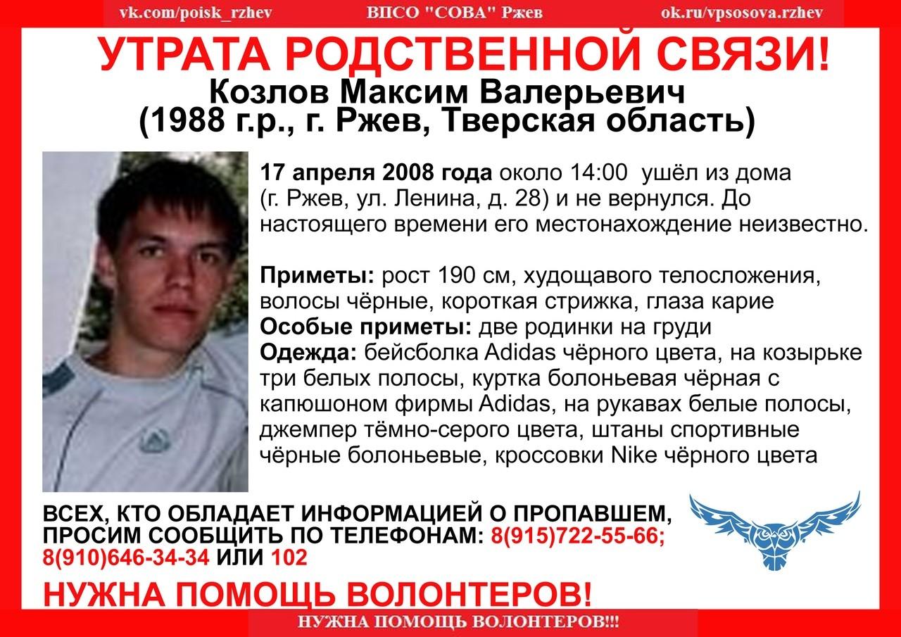 Пропал Козлов Максим Валерьевич (1988 г.р.)