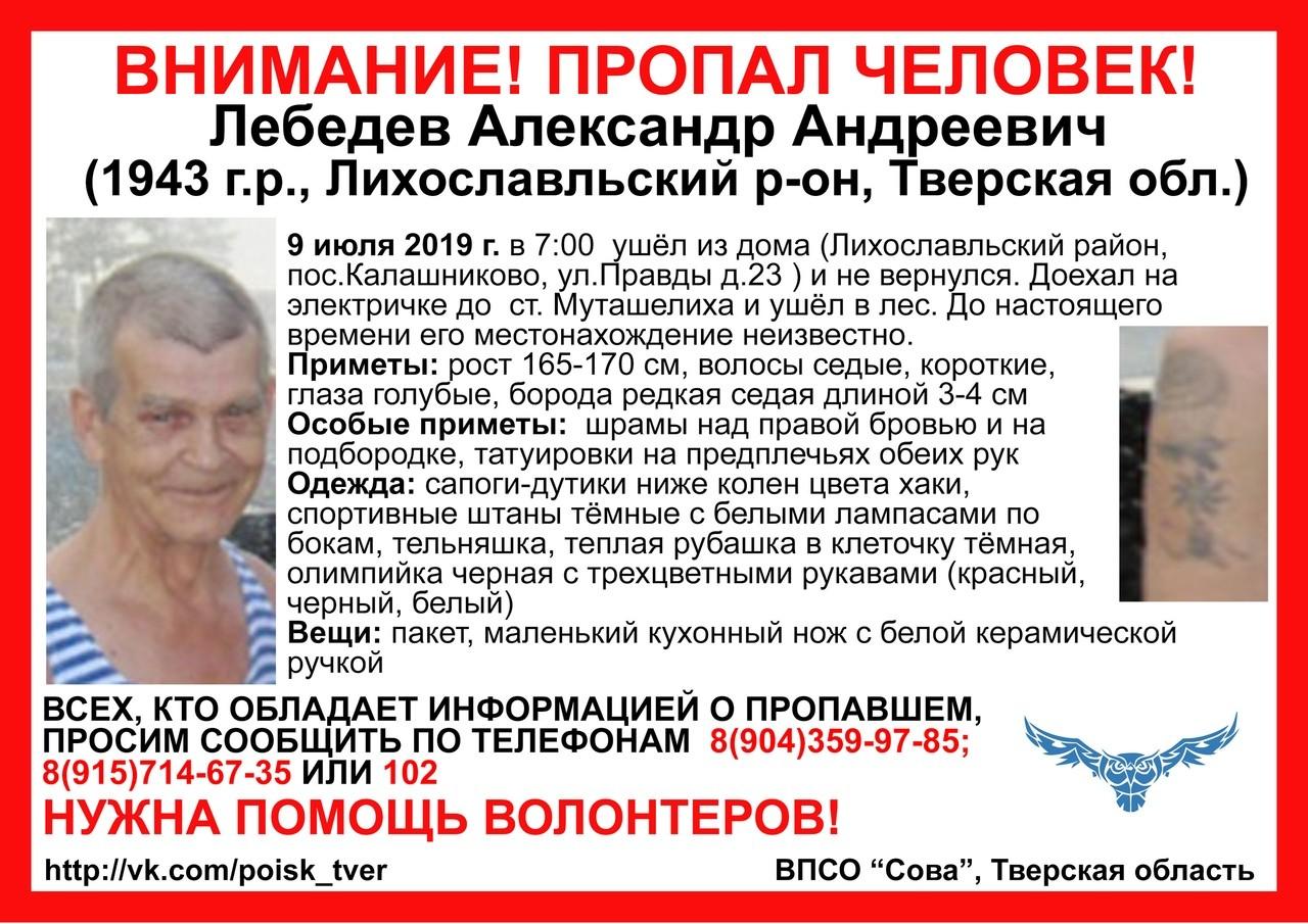 Пропал Лебедев Александр Андреевич (1943 г.р.)