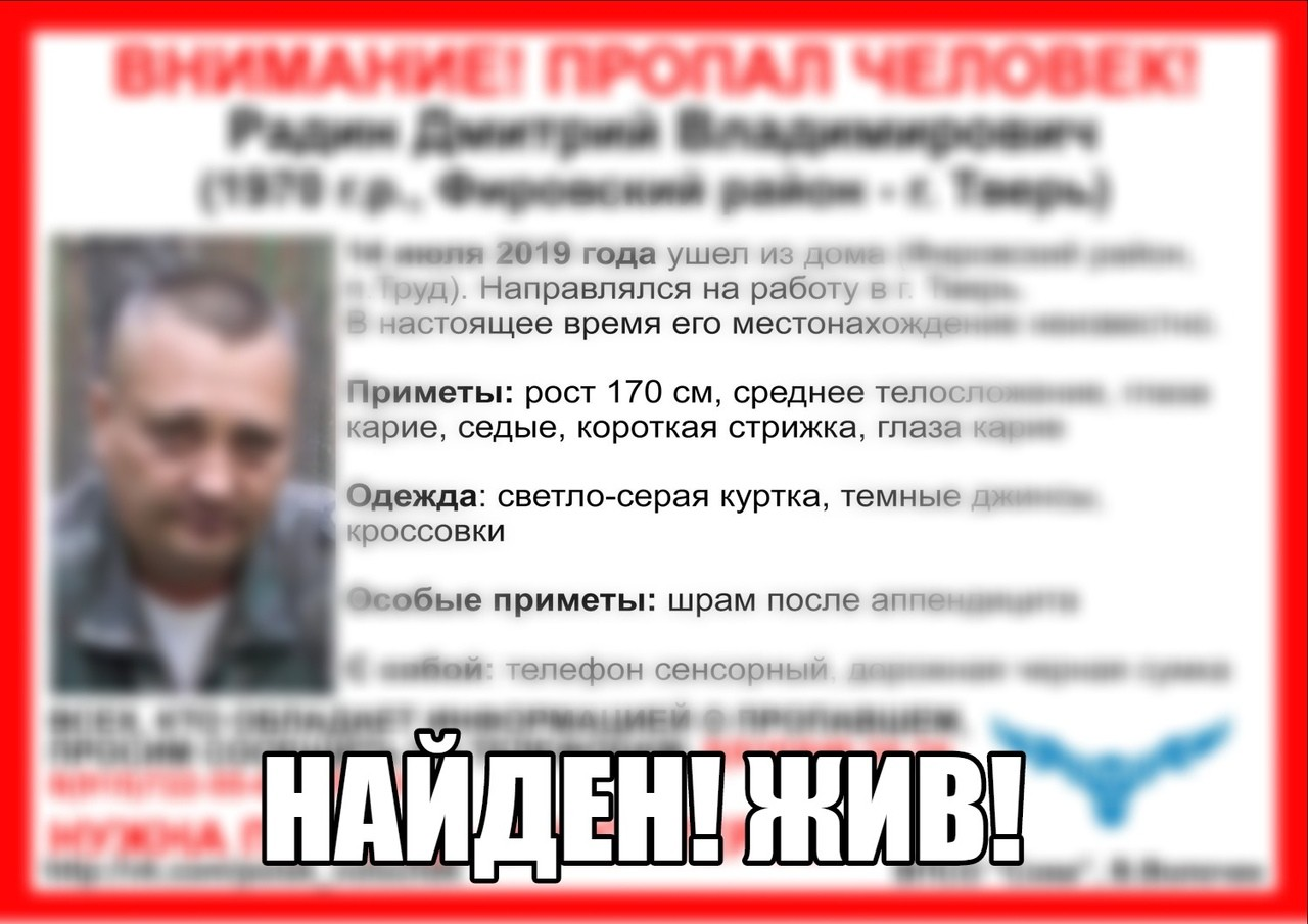 [Жив] Пропал Радин Дмитрий Владимирович (1970 г.р.)
