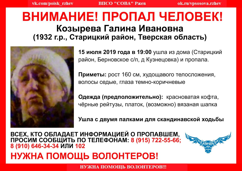 Пропала Козырева Галина Ивановна (1932 г.р.)
