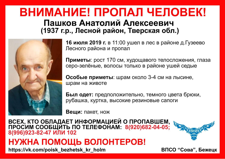 Пропал Пашков Анатолий Алексеевич (1937 г.р.)