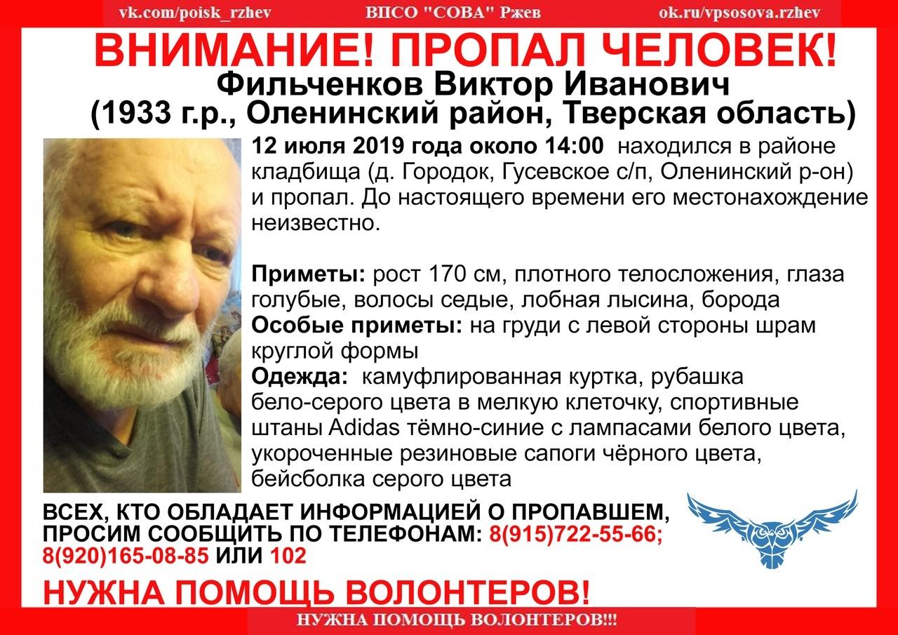 Пропал Фильченков Виктор Иванович (1933 г.р.)