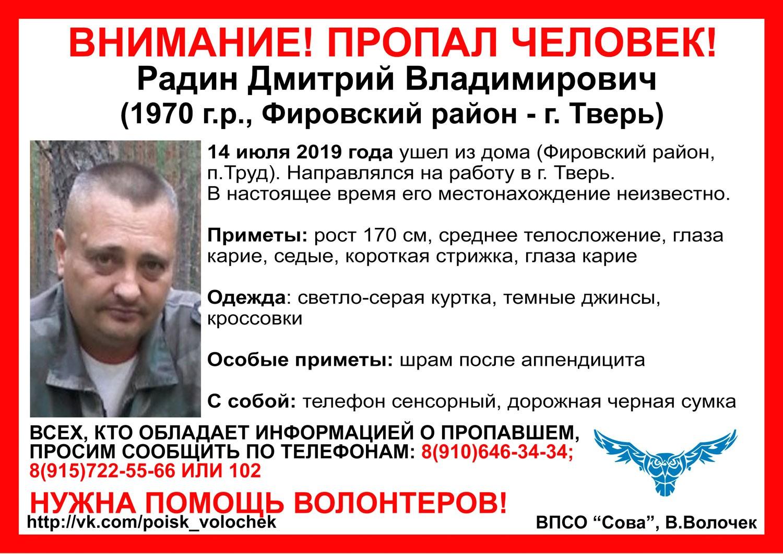 Пропал Радин Дмитрий Владимирович (1970 г.р.)
