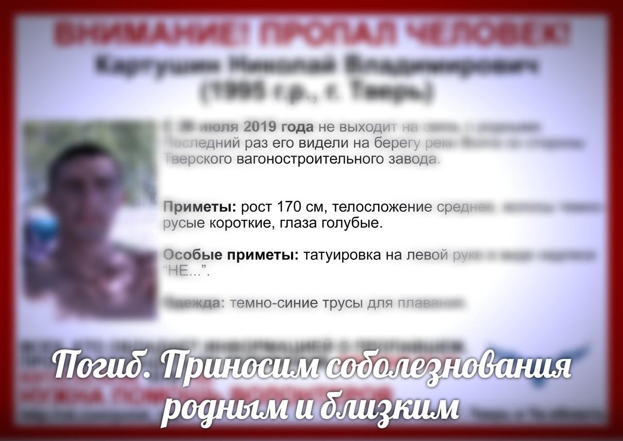 [Погиб] Пропал Картушин Николай Владимирович (1995 г.р.)