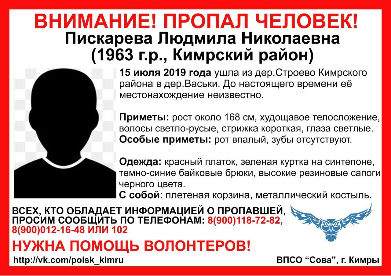 Пропала Пискарева Людмила Николаевна (1963 г.р.)