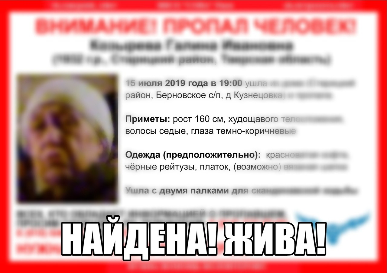 [Жива] Пропала Козырева Галина Ивановна (1932 г.р.)