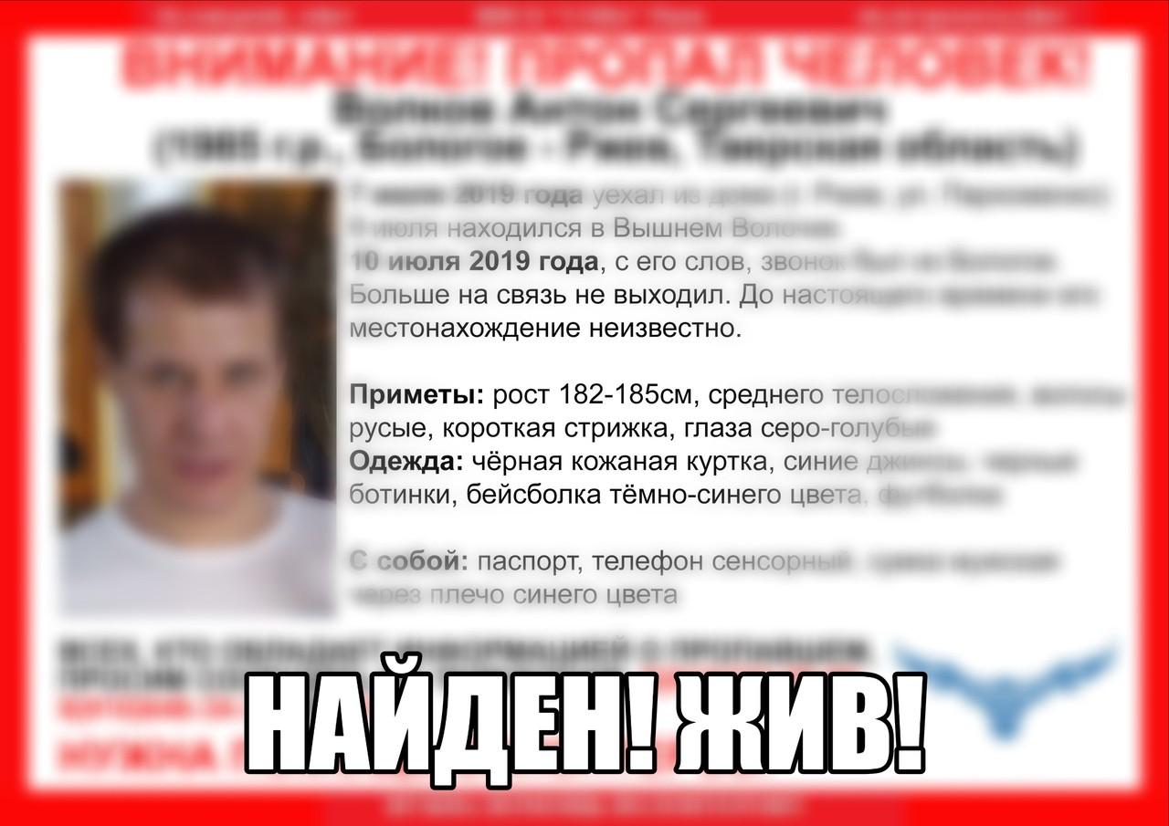 [Жив] Пропал Волков Антон Сергеевич (1985 г.р.)