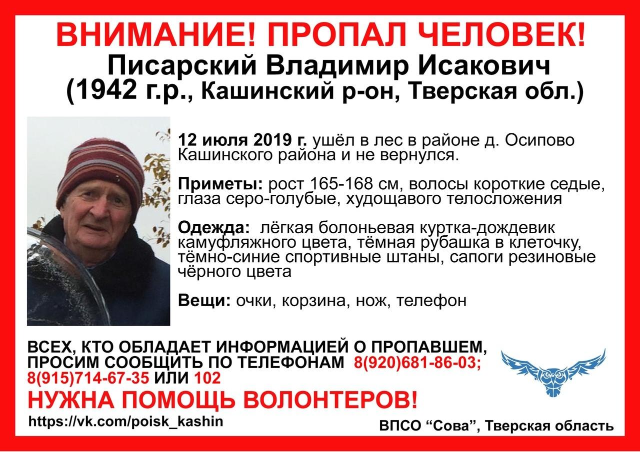 Пропал Писарский Владимир Исакович (1942 г.р.)