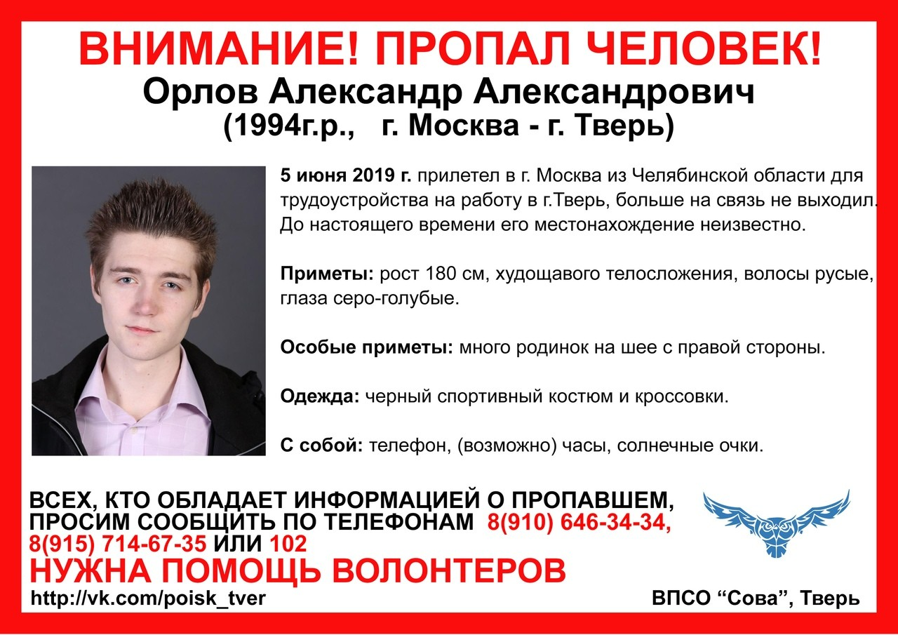 Пропал Орлов Александр Александрович (1994 г.р.)