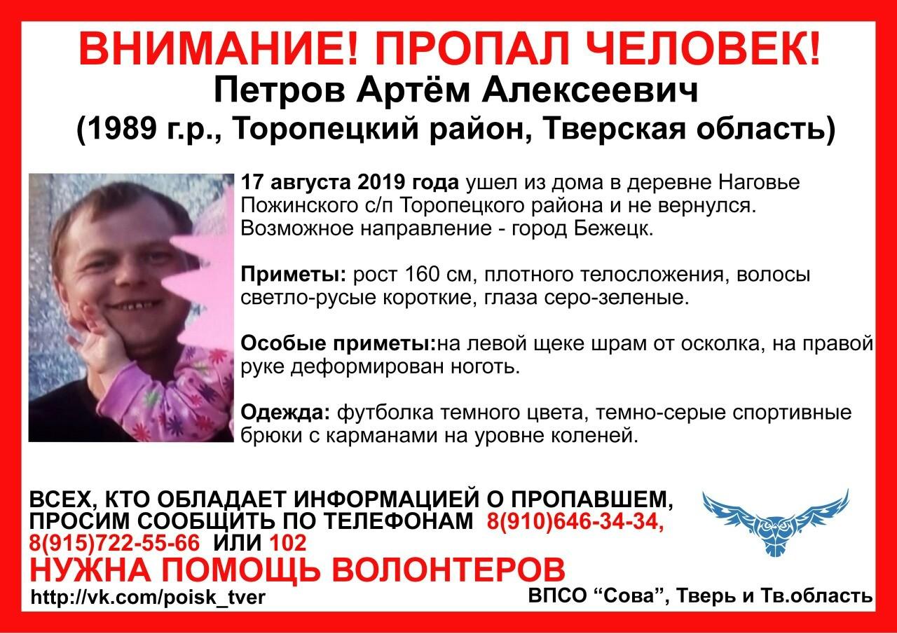 Пропал Петров Артём Алексеевич (1989 г.р.)