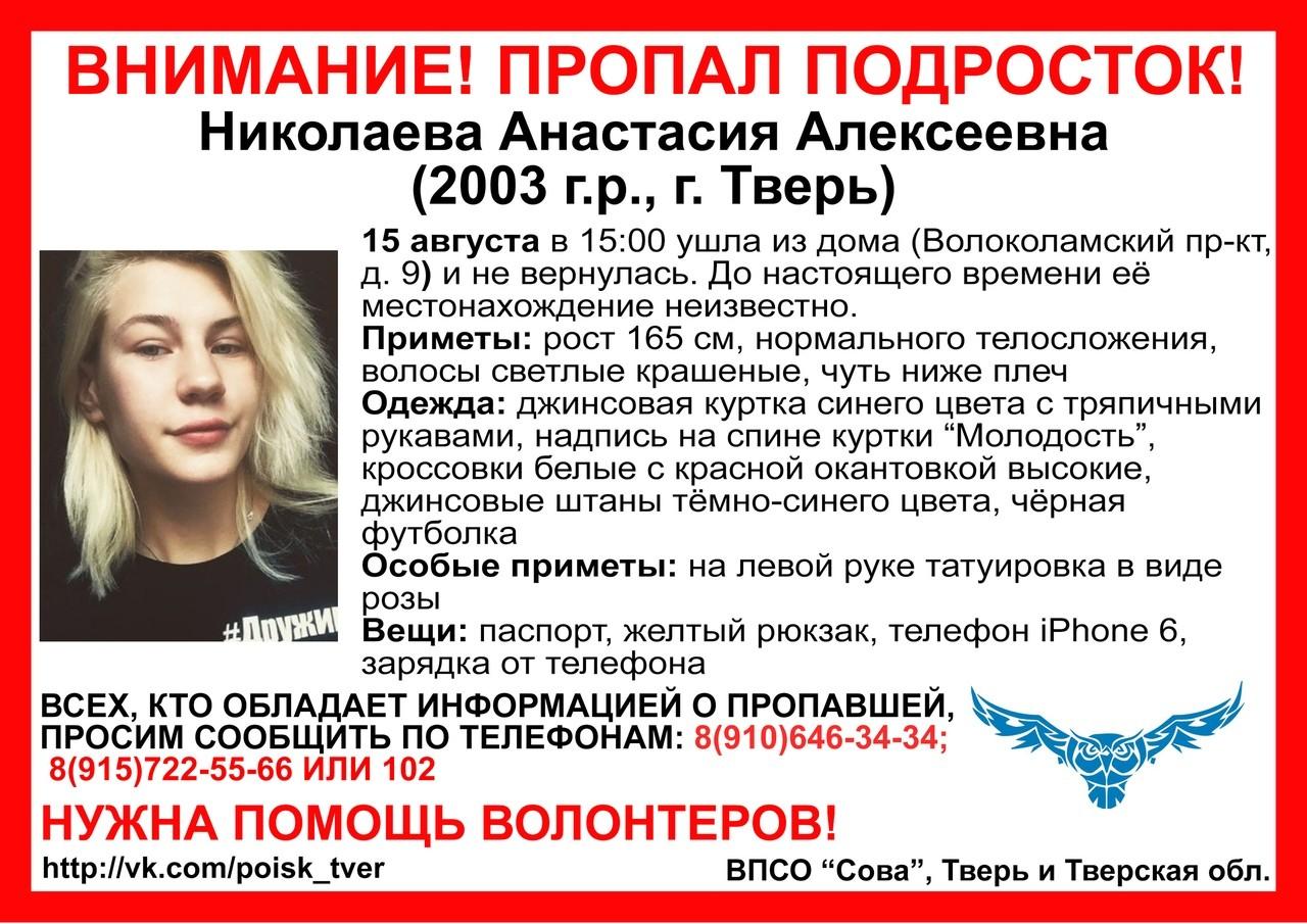 Пропала Николаева Анастасия Алексеевна (2003 г.р.)