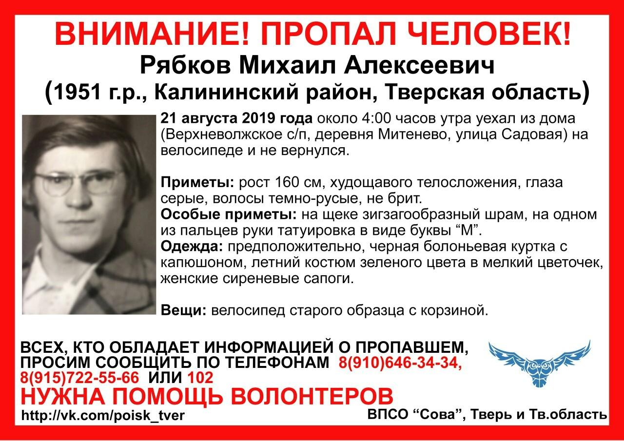Пропал Рябков Михаил Алексеевич (1951 г.р.)