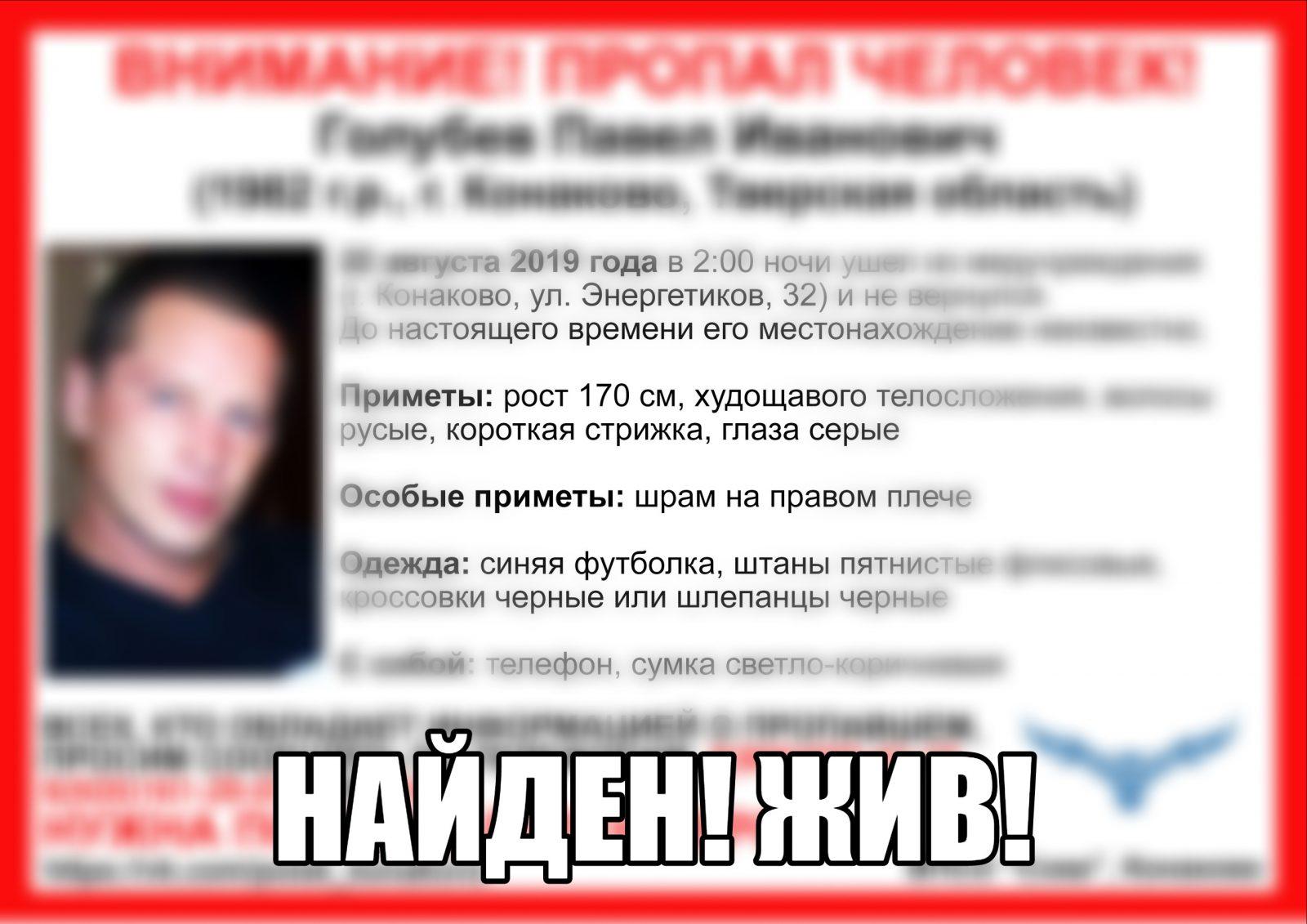 [Жив] Пропал Голубев Павел Иванович (1982 г.р.)