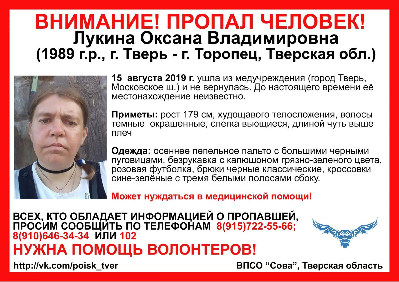 Пропала Лукина Оксана Владимировна (1989 г.р.)