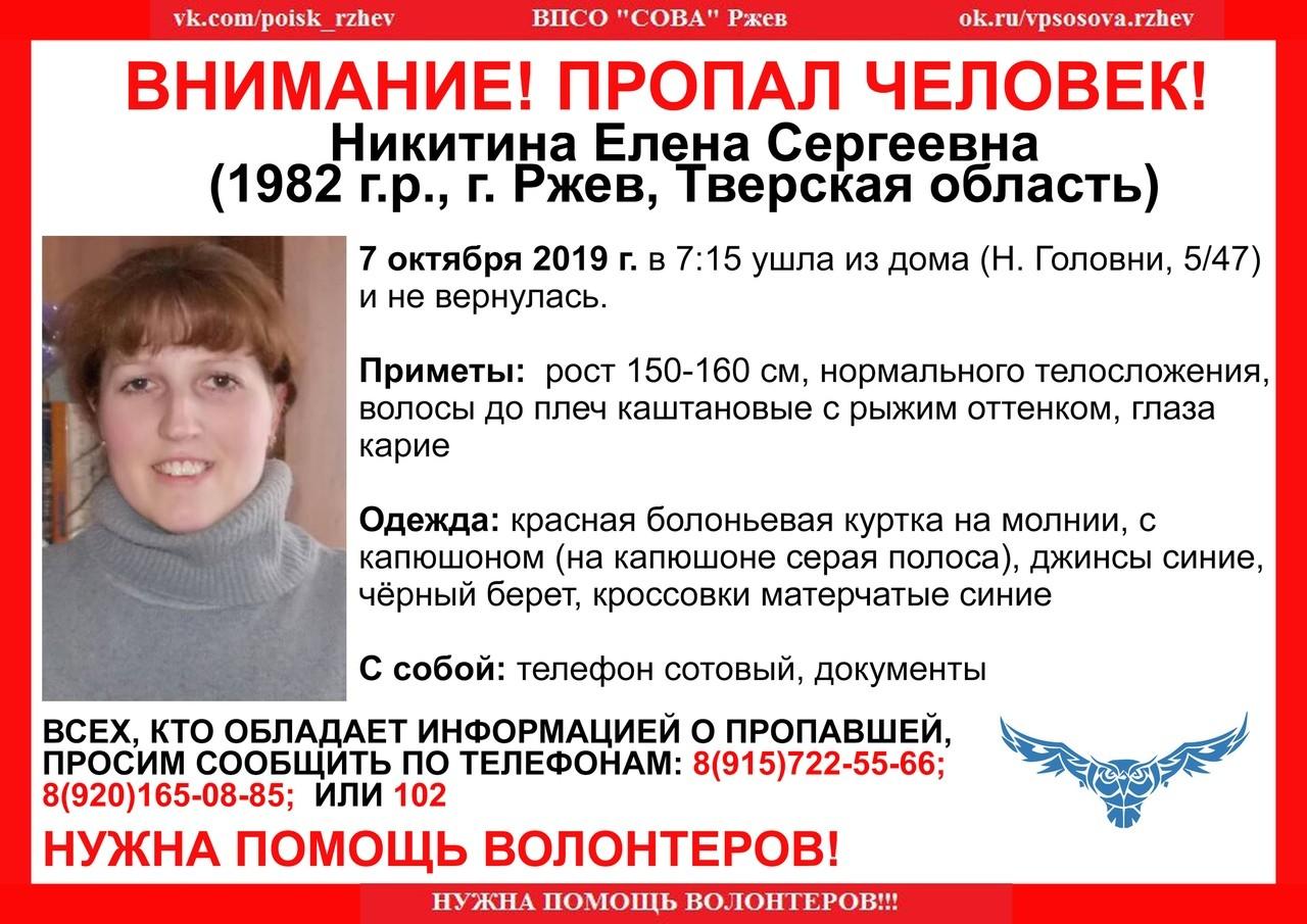 Следственный комитет подключился к поискам пропавшей Елены Никитиной