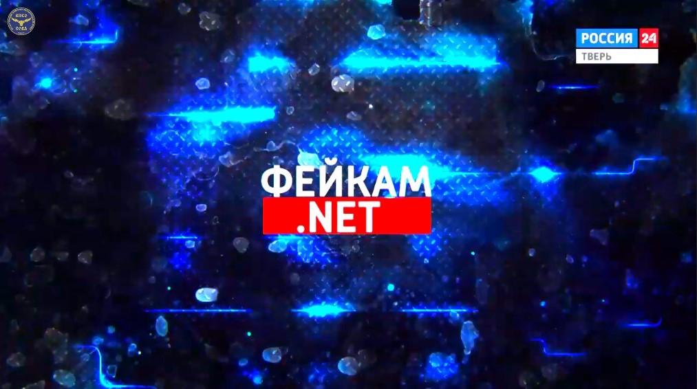 Фейкам.NET