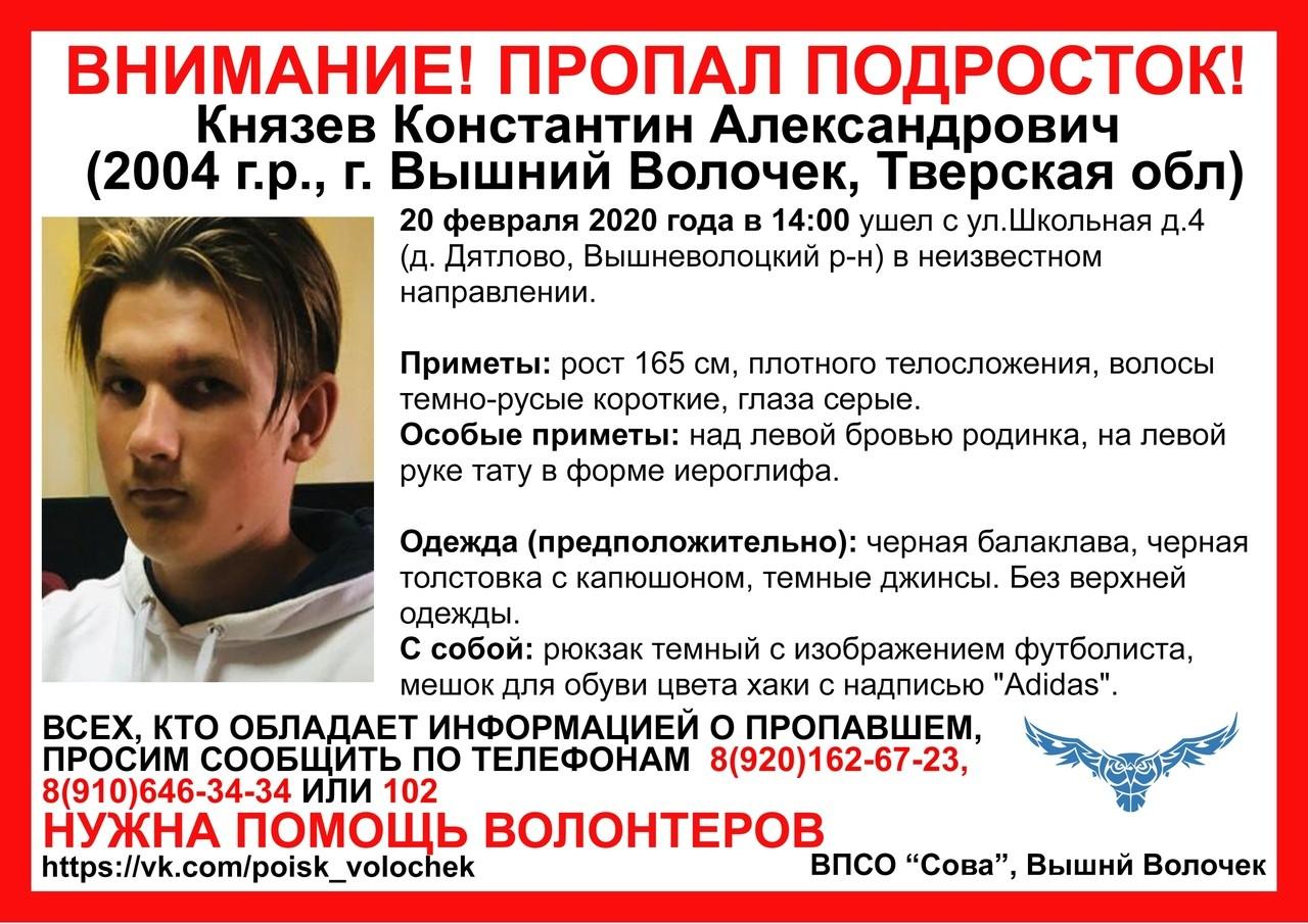 Возбуждено уголовное дело по факту безвестного исчезновения несовершеннолетнего