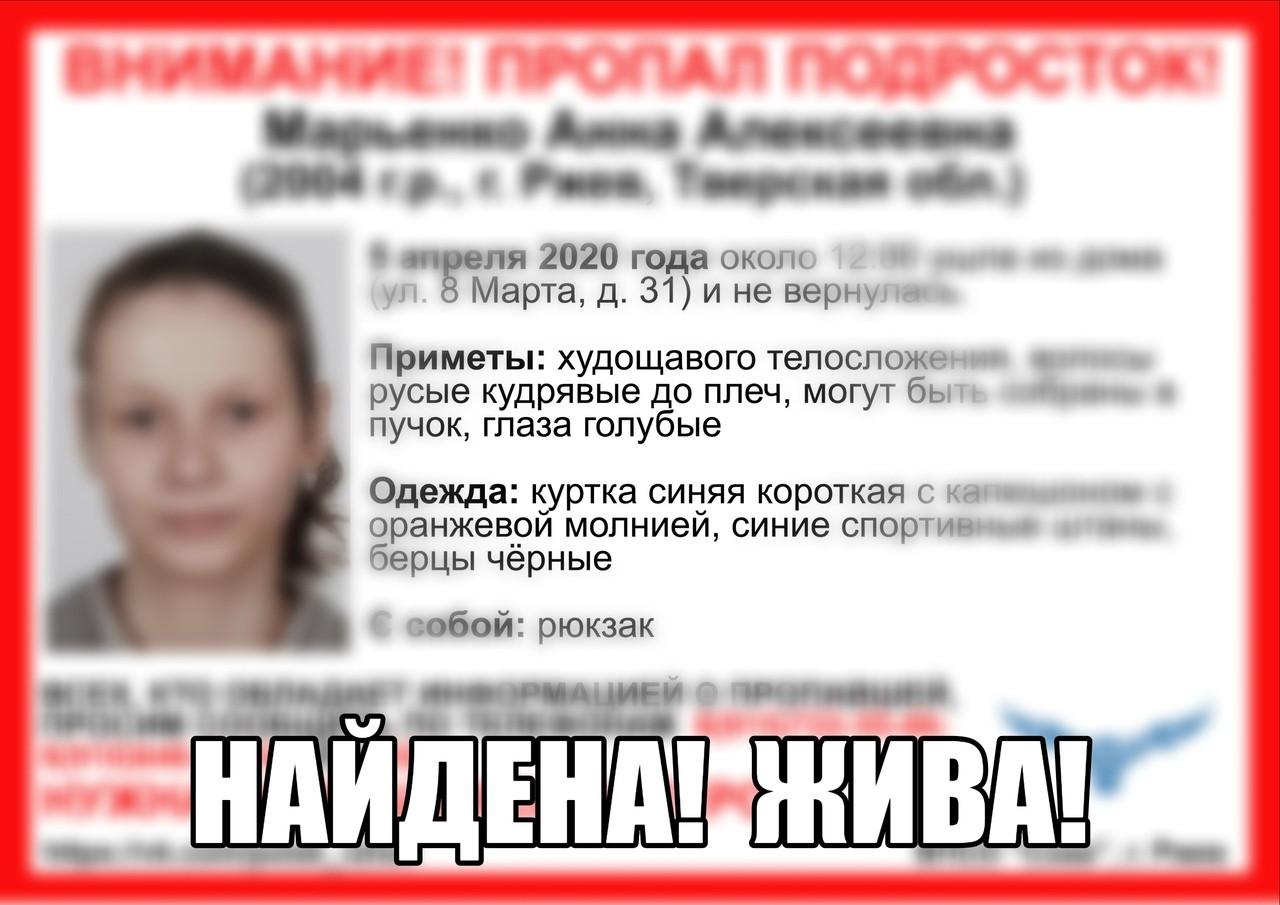 Местонахождение несовершеннолетней жительницы города Ржева установлено