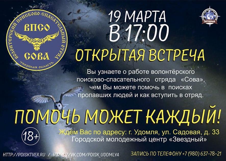 Открытая встреча в Удомле для всех желающих