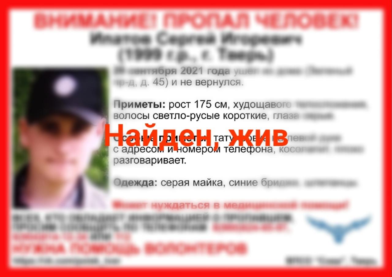О поиске Сергея Ипатова